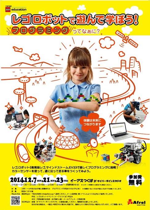 2014/12/21《イーアスつくば》レゴ® ロボットで遊んで学ぼう!-プログラミングってなぁに?-