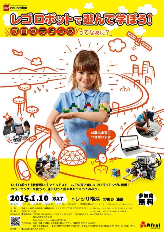 2015/1/10《トレッサ横浜》レゴ® ロボットで遊んで学ぼう!-プログラミングってなぁに?-