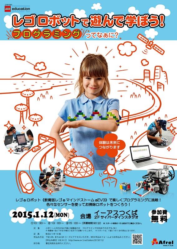 2015/1/12《イーアスつくば》レゴ® ロボットで遊んで学ぼう!-プログラミングってなぁに?-