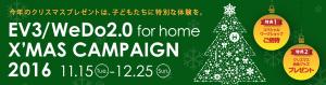 EV3/WeDO2.0 for home X'MAS CAMPAIGN