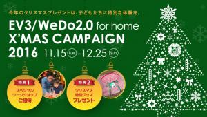EV3/WeDO X'MAS CAMPAIGN 2016