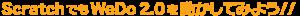 SCRATCHでもWeDO2.0を動かしてみよう!!
