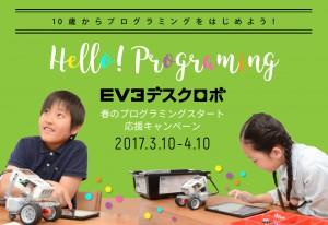 EV3デスクロボ春のプログラミングスタートキャンペーン