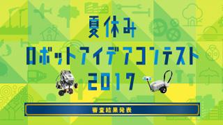夏休みロボットアイデアコンテスト2017