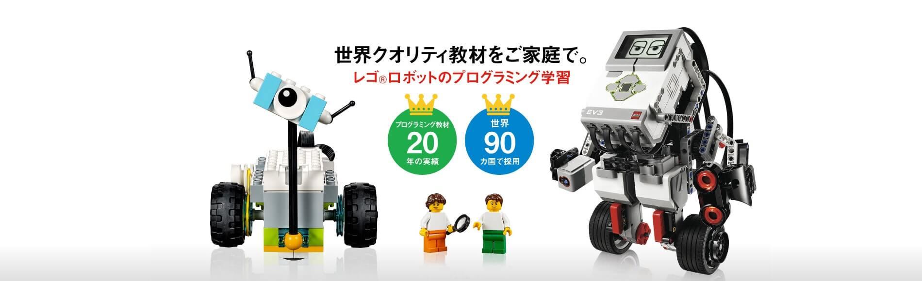 レゴロボットのプログラミング学習