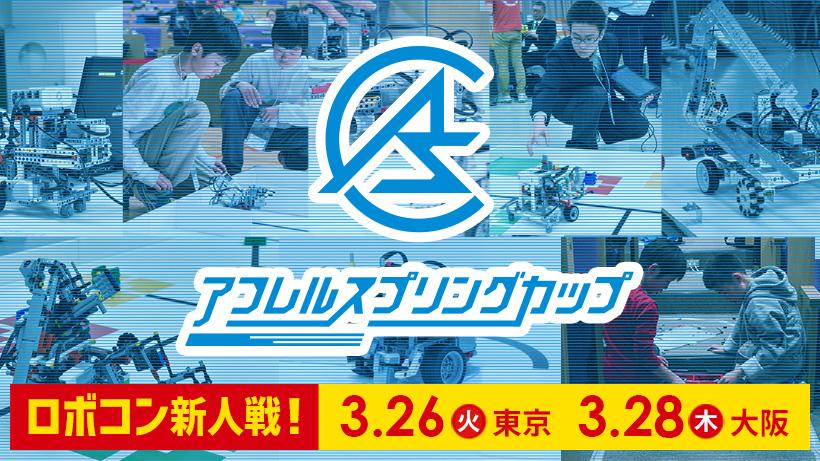 アフレルスプリングカップ<大阪大会>