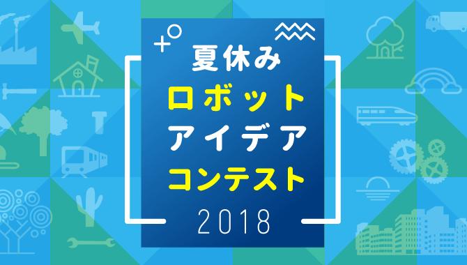 夏休みロボットアイデアコンテスト2018