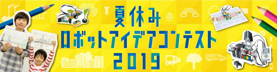 夏休みアイデアコンテスト2019