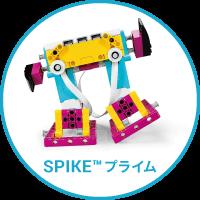 SPIKEプライム