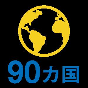 世界90以上の国