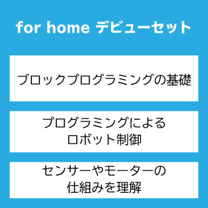 for home デビューセット