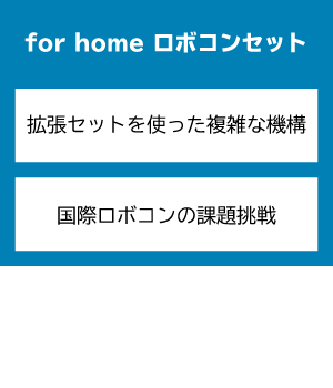 for home ロボコンセット