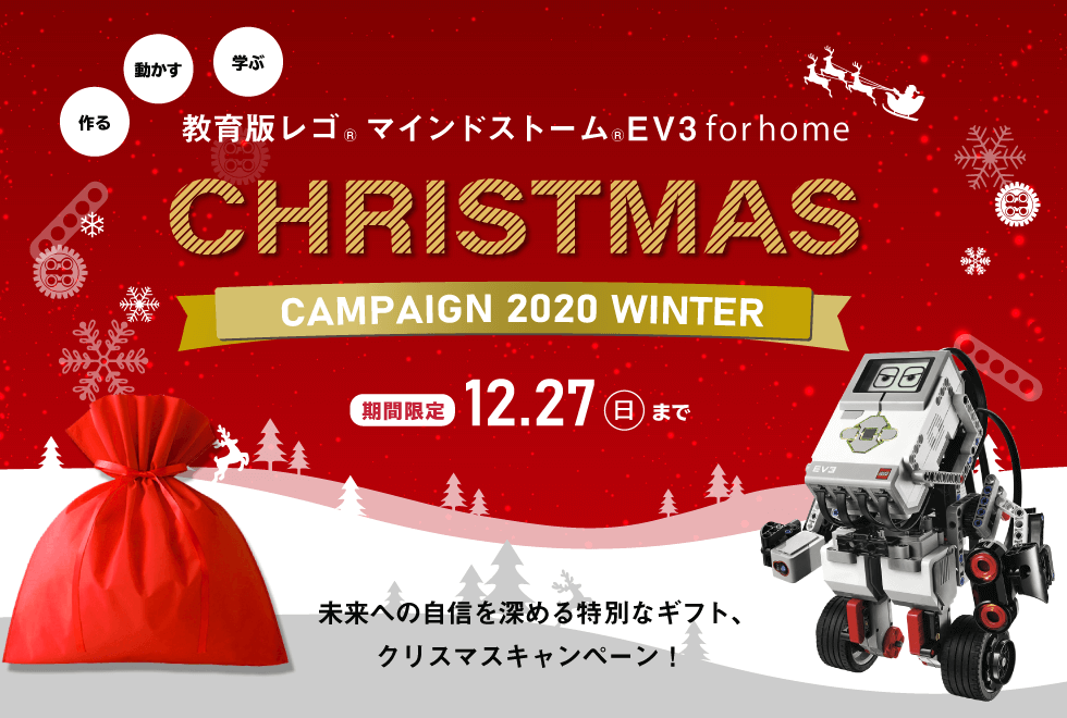 EV3 for home クリスマスキャンペーン