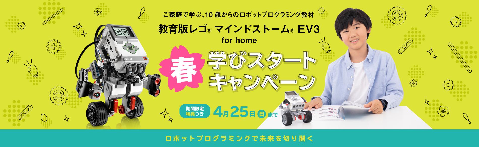 春 学びスタートキャンペーン 4/25(日)まで