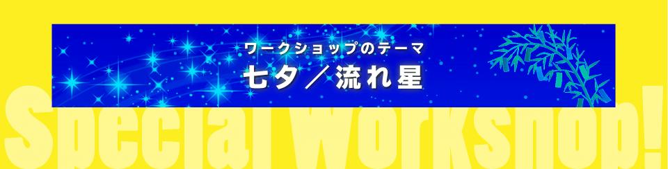 ワークショップのテーマ「七夕/流れ星」なかやま かんなさんはコンテスト審査にもご参加いただきます!